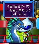 ドラゴンVS宇宙人