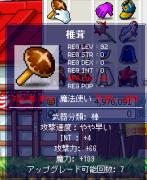 椎茸ドロw