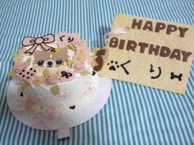 3.バースディケーキ