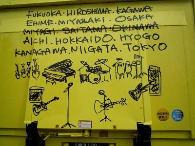 5.ツアートラック楽器