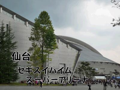 5.仙台セキスイハイムスーパーアリーナ