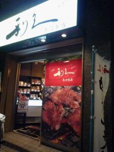 5.利休 東口店