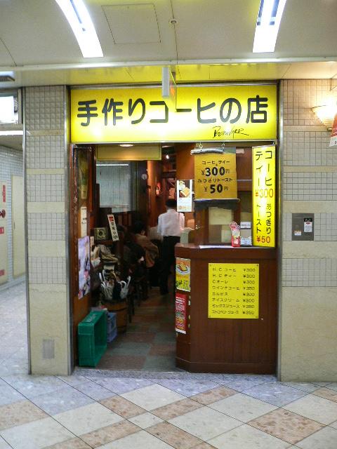 手作りコーヒの店!!(笑)