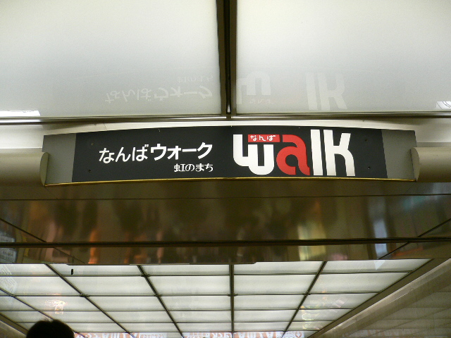 なんばウォーク!!
