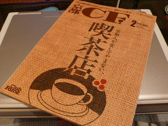 京都CF!!