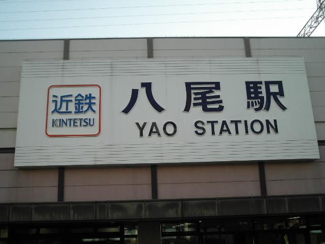 近鉄八尾駅。。