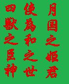 イントロ文字