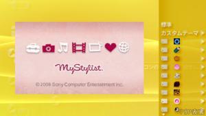 「MyStylist」カスタムテーマ-選択画面