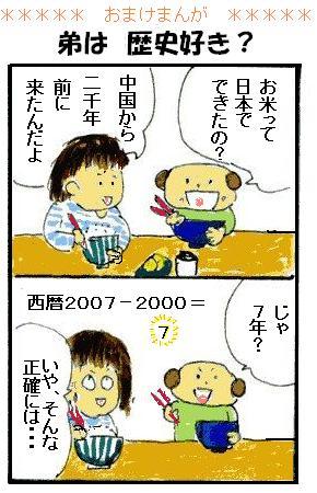 omake2001