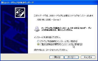 X360 MU USEIO - Device Detect