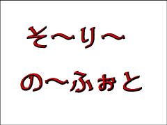 の~ふぉと画像