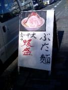 ぶた麺...