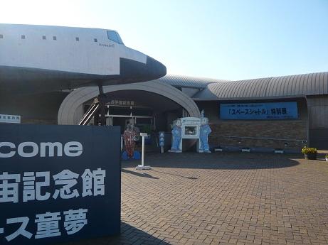 *スペースシャトル特別展(6/25~10/30)開催中*