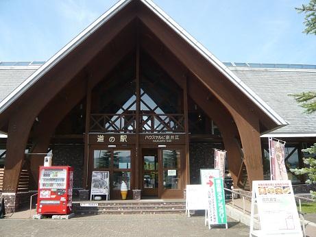 *奈井江町の道の駅*