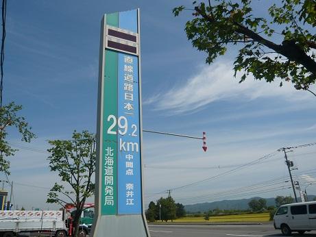 *奈井江町の道の駅前に立つ日本一長い直線道路~標識*