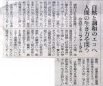 3月2日朝日新聞福井のニュース面