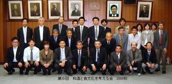 和酒の会09