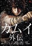 Amazon.co.jp 「カムイ外伝」
