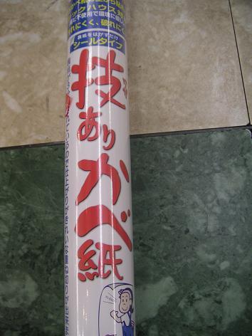 技ありかべ紙(シール付き) 90cm×5m ¥2980(税込)