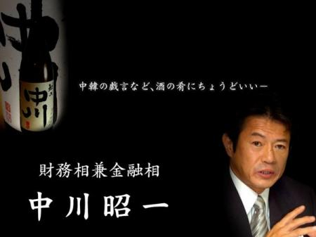 中川氏4_convert_20091010063528