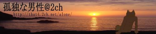 alone_a.jpg