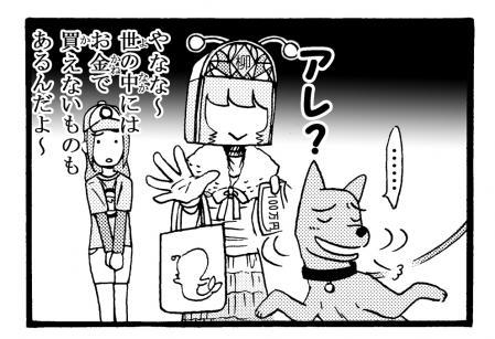 やなな 4コマ 動物4