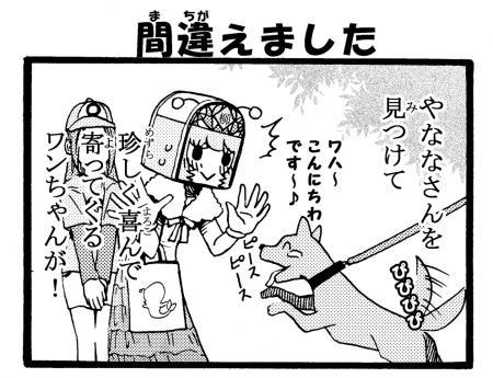 やなな 4コマ 動物1