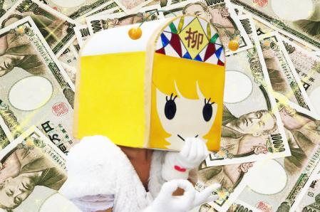 世の中お金