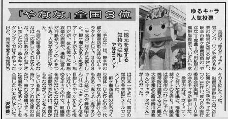 2010_10_27_岐阜新聞_ゆるキャラグランプリ