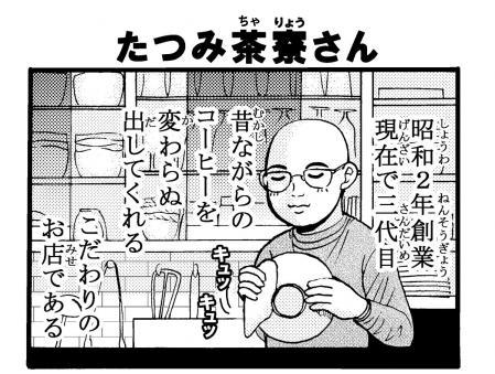 やななー4コマーたつみ (1)