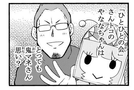 やななー4コマーマサムラ3
