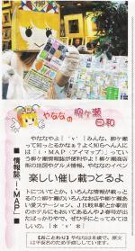 岐阜新聞連載3回目imap