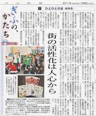2011_1_8_中日新聞_ひとひとの会