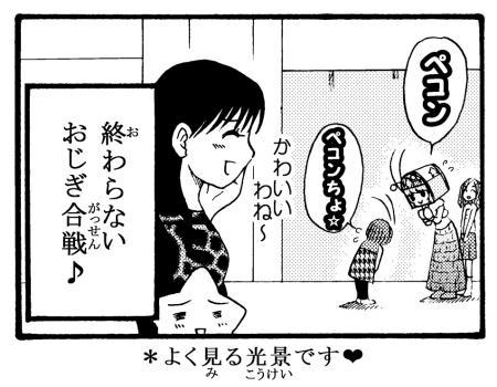 やななー4コマーお手紙4