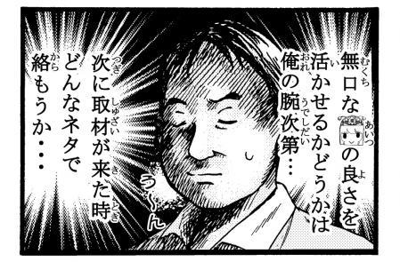 やななーナミコシ4
