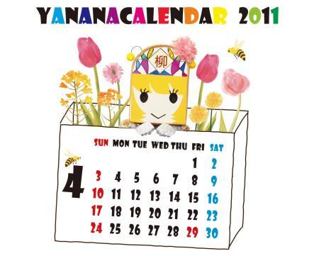 やななカレンダー4月