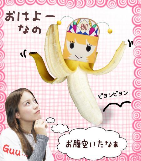 バナナやなな