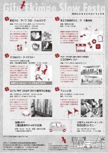 tirashi2_20110317195543.jpg