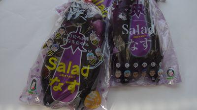 サラダなす新パッケージ