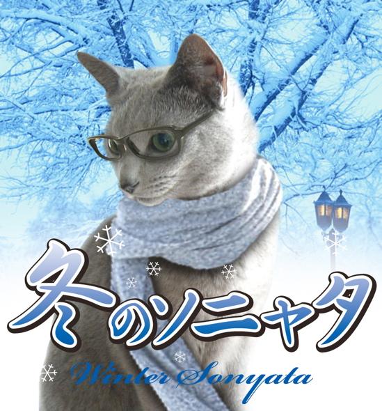 冬のソニャタ