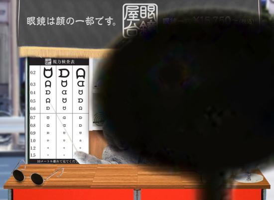 眼鏡屋台4