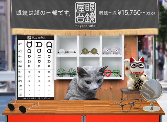 眼鏡屋台1