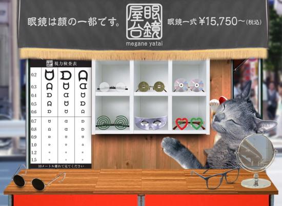 眼鏡屋台12