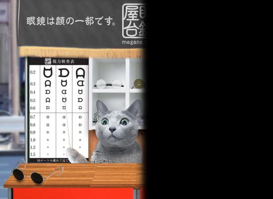 眼鏡屋台8