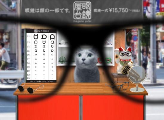 眼鏡屋台23
