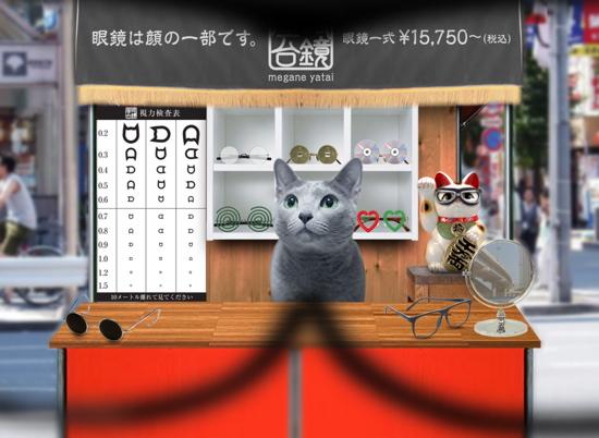 眼鏡屋台24