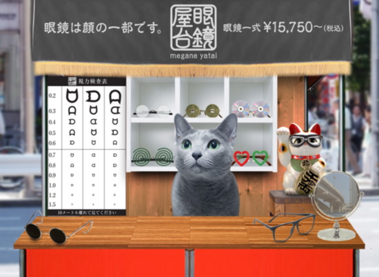眼鏡屋台21