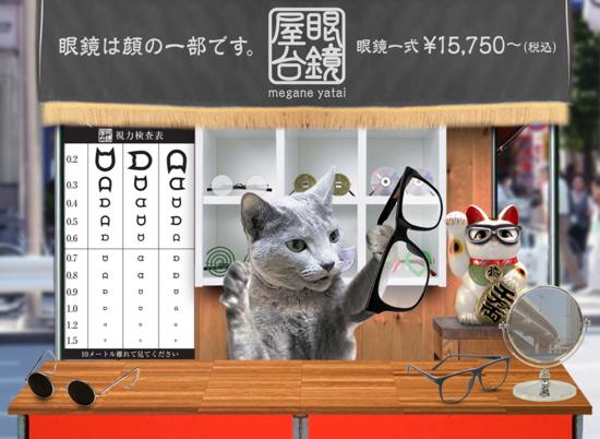 眼鏡屋台19