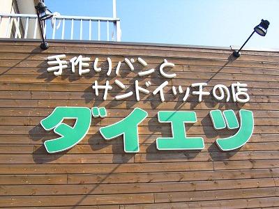 20080226IMG_1025.jpg