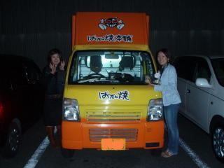 ばくだん焼本舗Car2007年10月10日